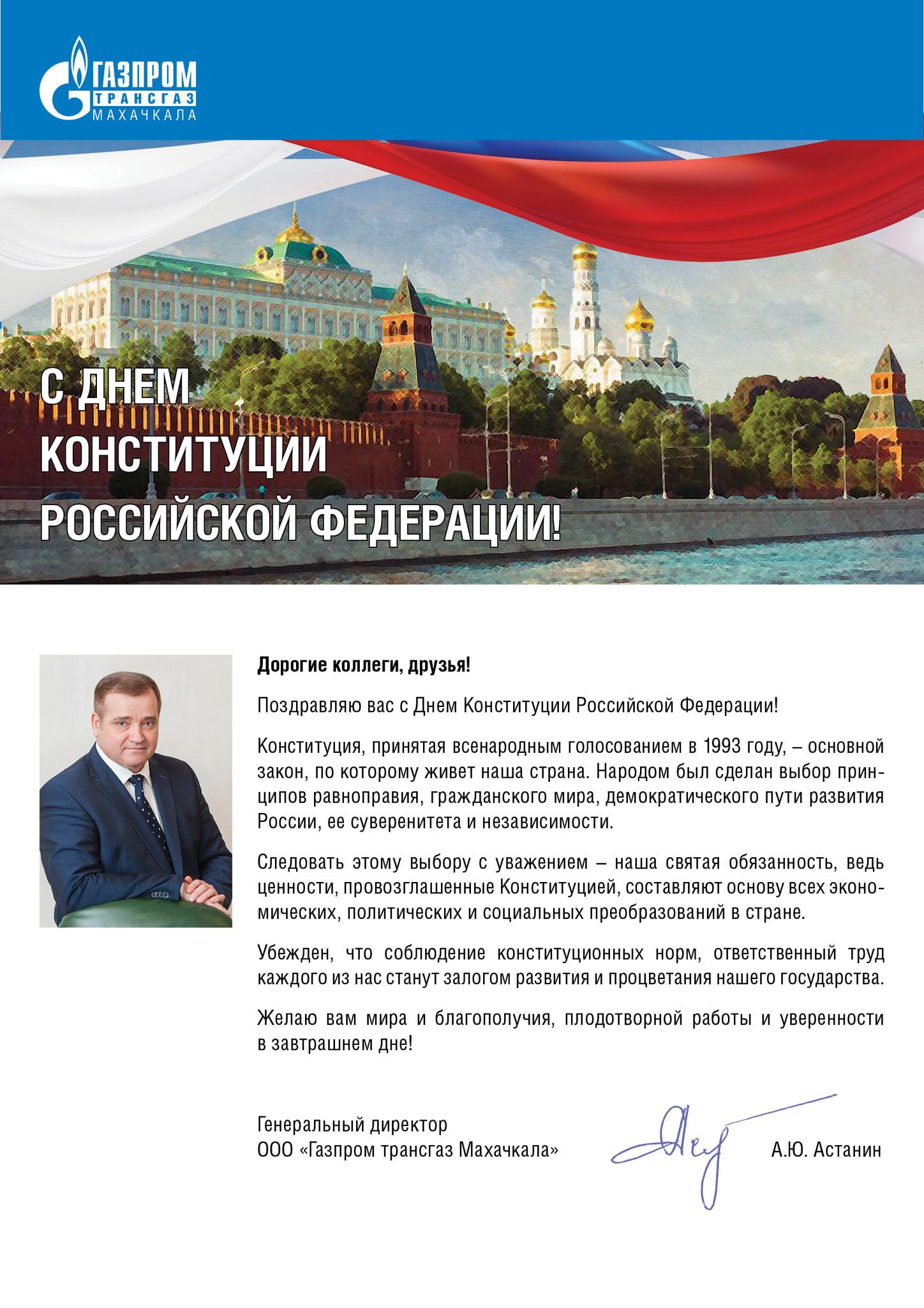 Поздравление день конституции от губернатора