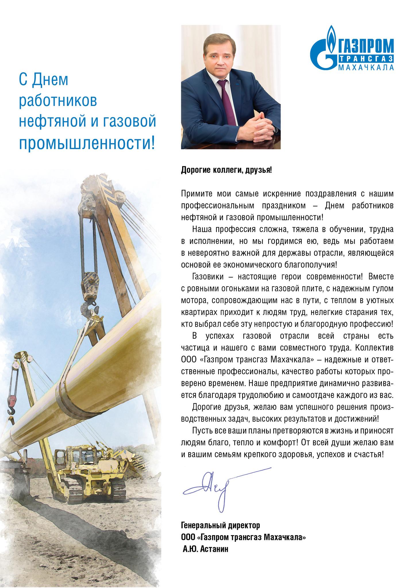 Поздравление с Днем работников нефтяной и газовой промышленности!