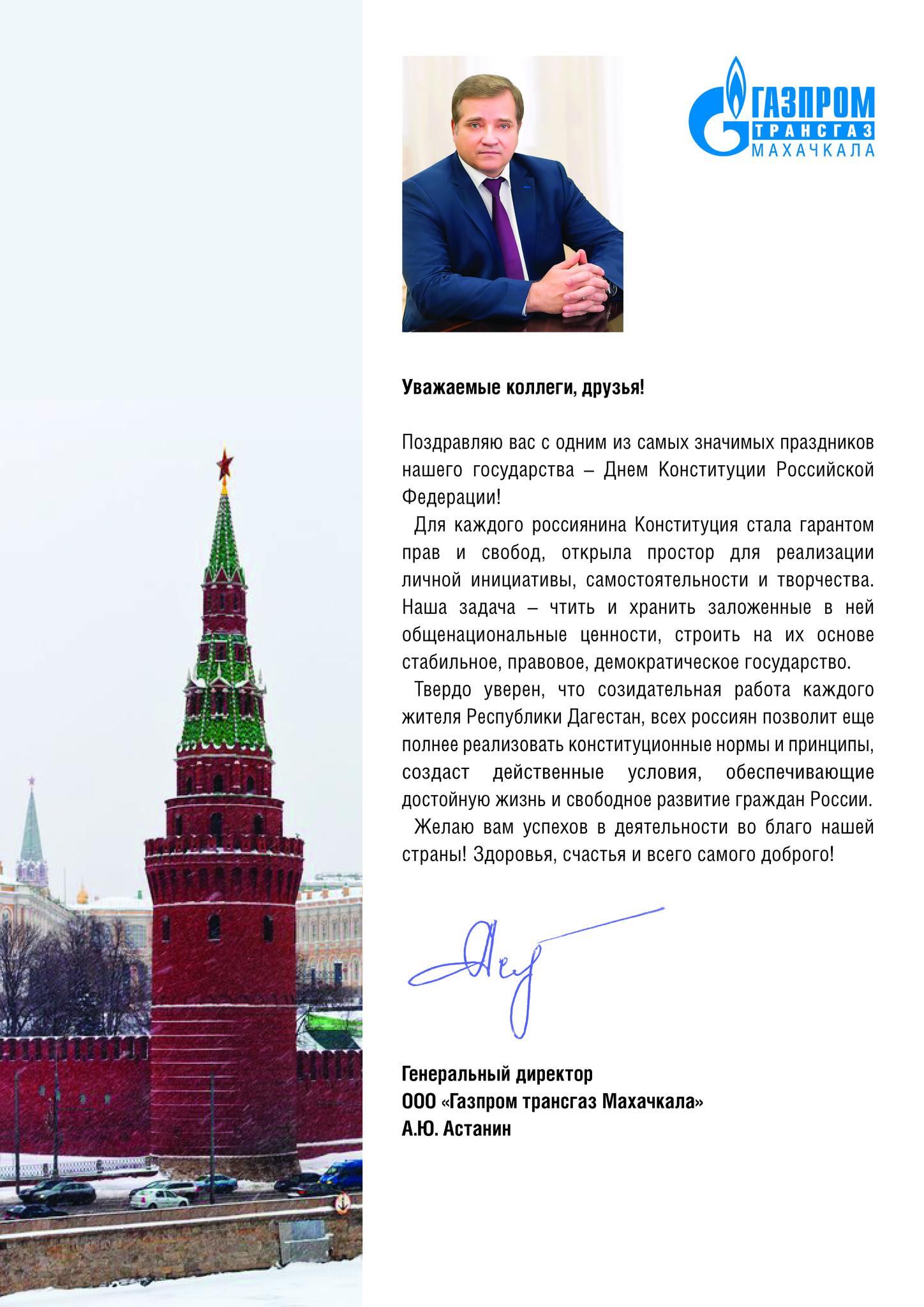 Поздравление с Днем Конституции Российской Федерации!