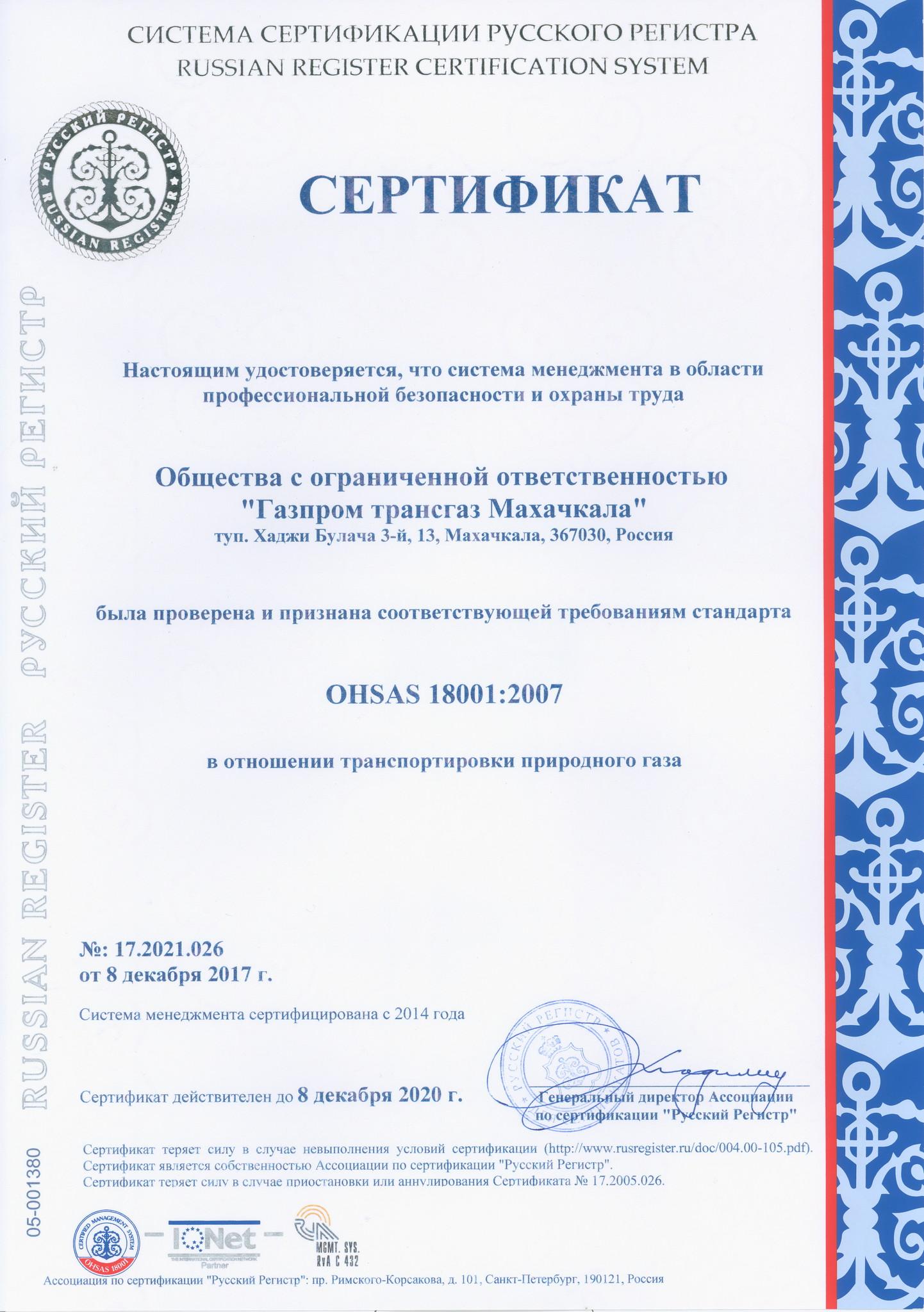 Стандартизация и сертификация в газпроме экологическая сертификация овощей