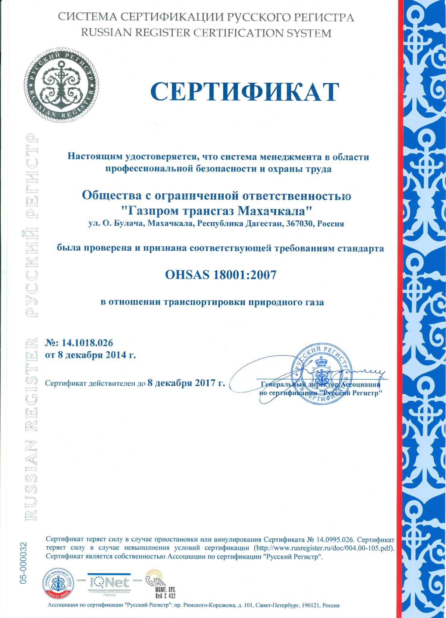 Получение сертификата доверия по охране труда сертификация в европейском авиационном агентстве